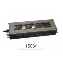 Влагозащищенный блок питания для светодиодной ленты LP 150W 12V IP67 Ultra slim (алюминий)