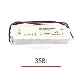Влагозащищенный блок питания для светодиодной ленты LP 35W 12V IP67 (пластик)