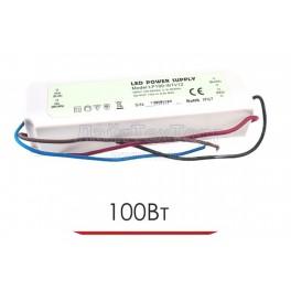 Влагозащищенный блок питания для светодиодной ленты LP 100W 12V IP67 (пластик)
