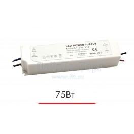 Влагозащищенный блок питания для светодиодной ленты LP 75W 12V IP67 (пластик)