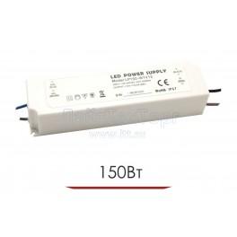 Влагозащищенный блок питания для светодиодной ленты LP 150W 12V IP67 (пластик)