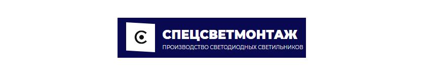 - Светильники ССМ (Россия)